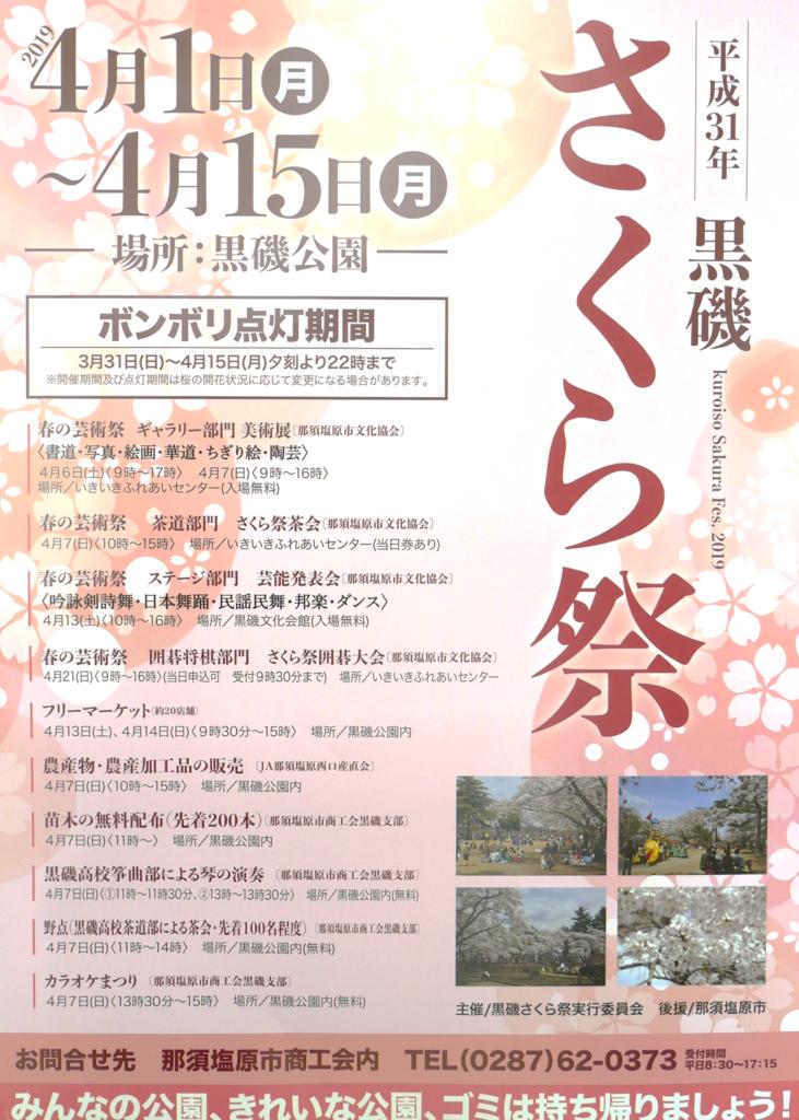 【黒磯さくら祭】土日イベント情報